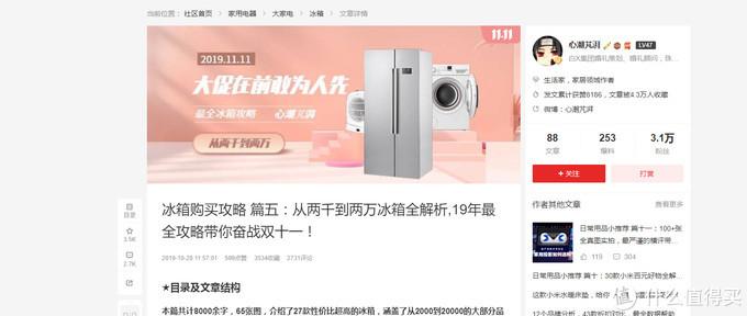 合适就好:双十一苏宁易购购入的海尔(Haier)BCD-258WDPM 258升三门冰箱