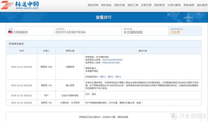 天梭时捷系列开箱 - Jomashop 710元下单 路线:转运中国