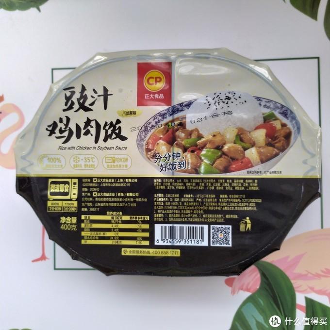 正大食品 速冻方便米饭+菜肴