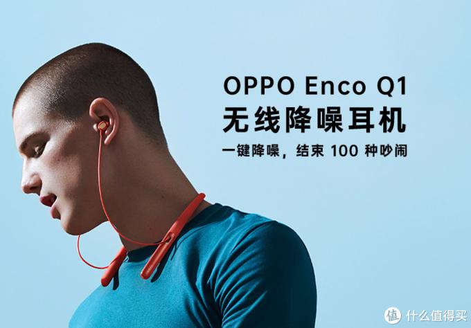 我只是想静静,OPPO主动降噪耳机