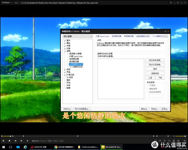 使用AMD显卡对视频补帧到60FPS
