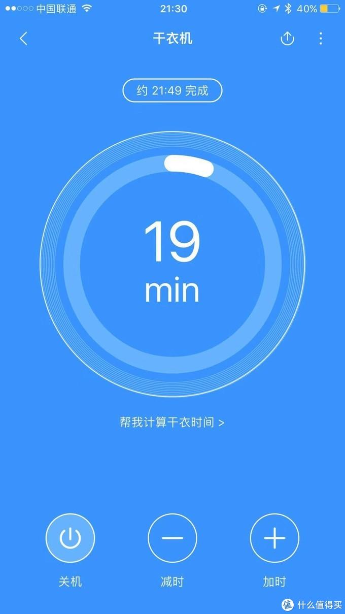 我的米家新设备,一个在外还能用app控制的干衣机——清蜓智能便携干衣机