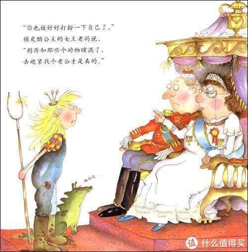 那些超有趣的绝对颠覆你想象的[公主]绘本!不看一定会后悔!