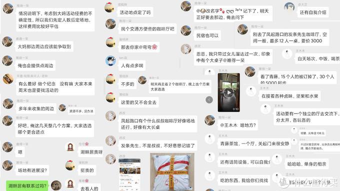 杭州剁友关于聚会地方展开了激烈讨论