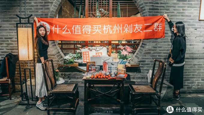 人间不值得,杭州值得 ——「什么值得买」杭州剁圆满面基