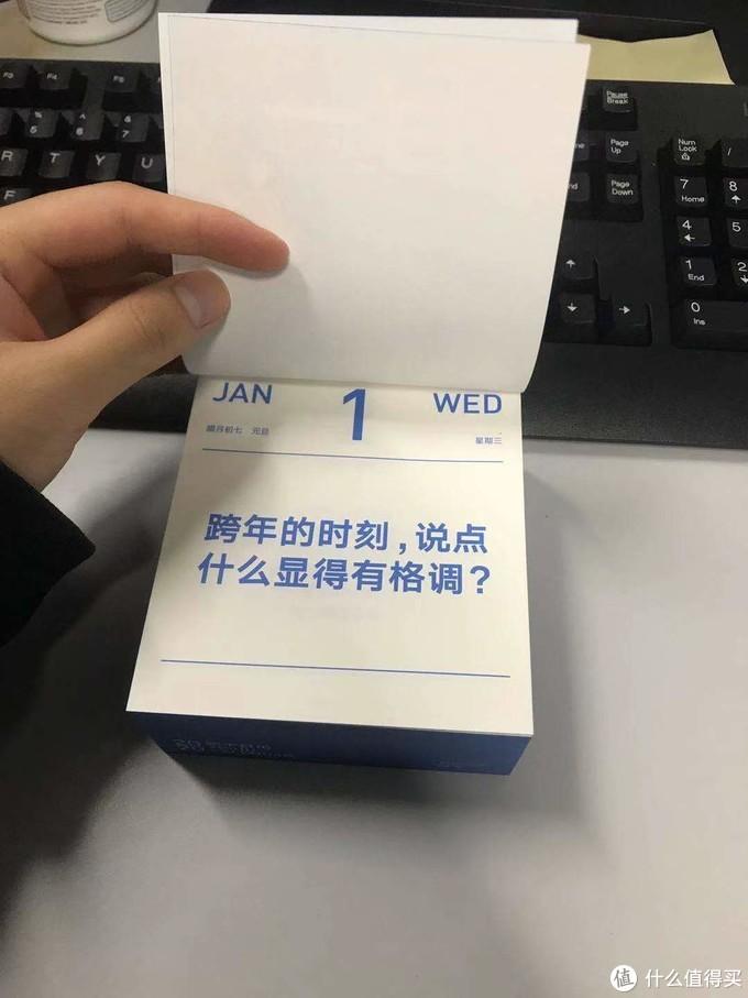 吾日三省吾身-2020知乎日历简单开箱