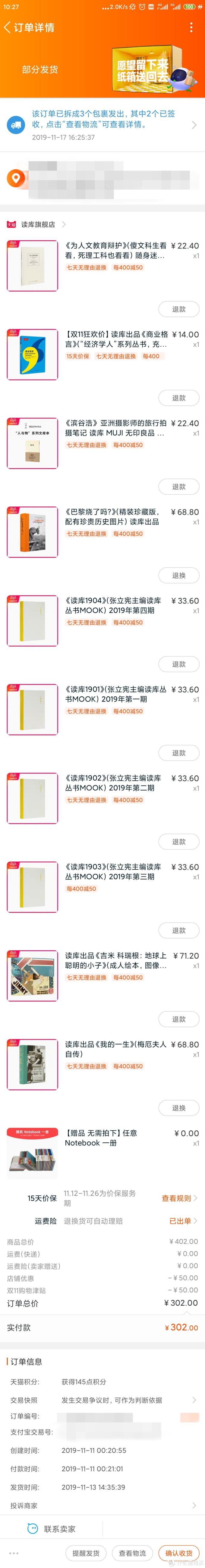 这波双十一我买了这些书丨我为什么要买·天猫篇