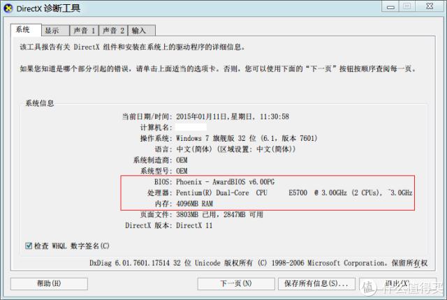 在WINDOWS PC运行安卓软件