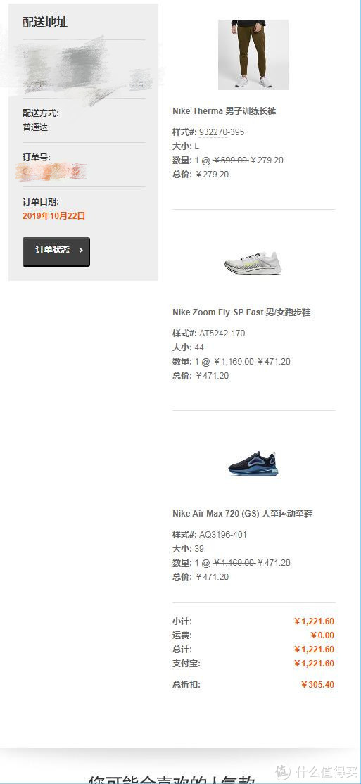 Nike Zoom Fly SP Fast 19跑鞋