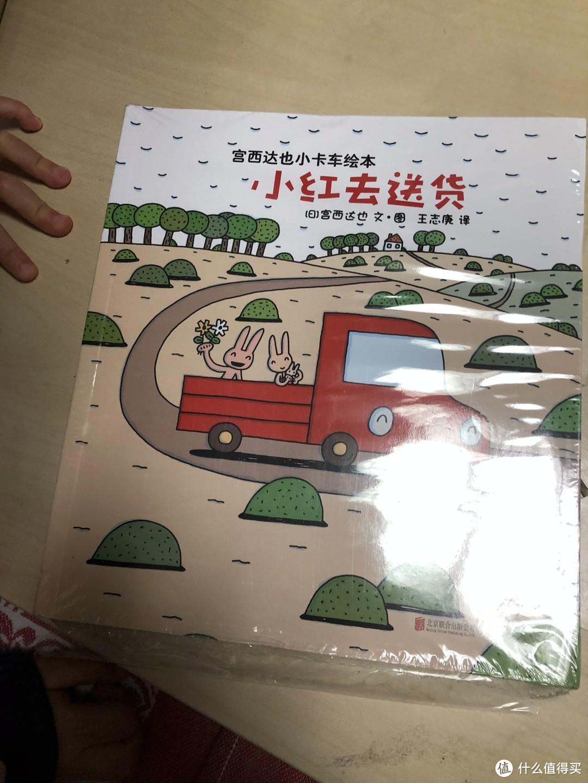 让小卡车启蒙宝宝健康成长—宫西达也《暖房子游乐园小卡车系列 》绘本