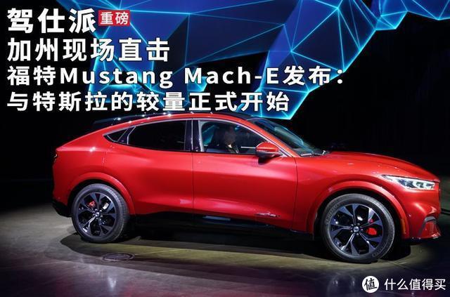 加州现场直击福特Mustang Mach-E发布:与特斯拉的较量正式开始
