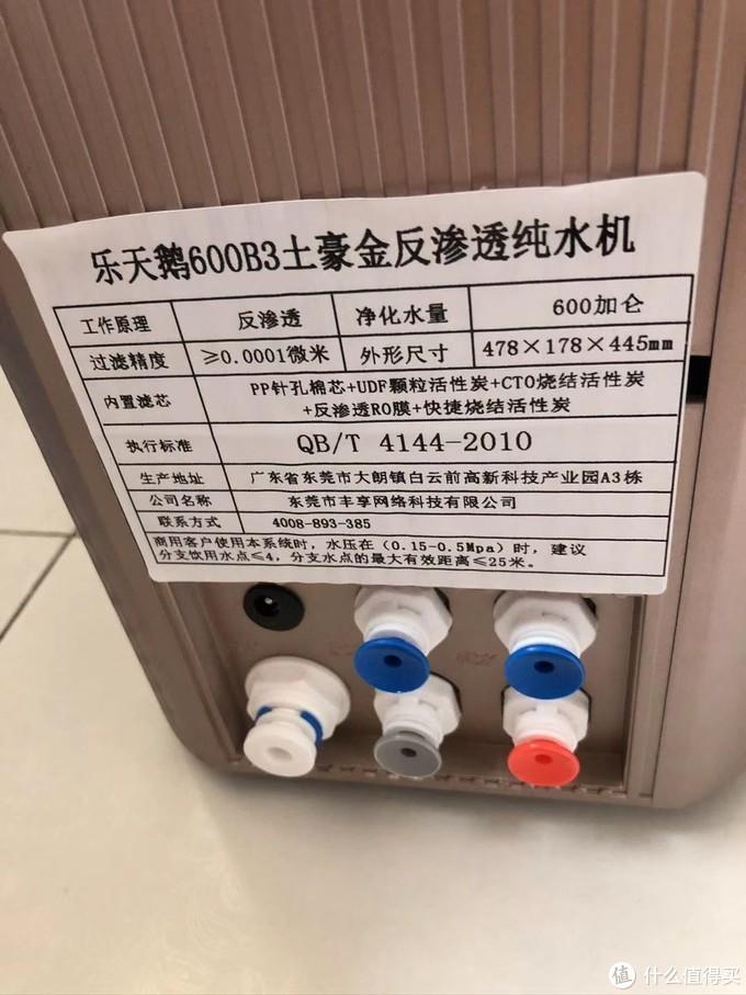 机箱侧边的铭牌和电源、进水口、出水口等