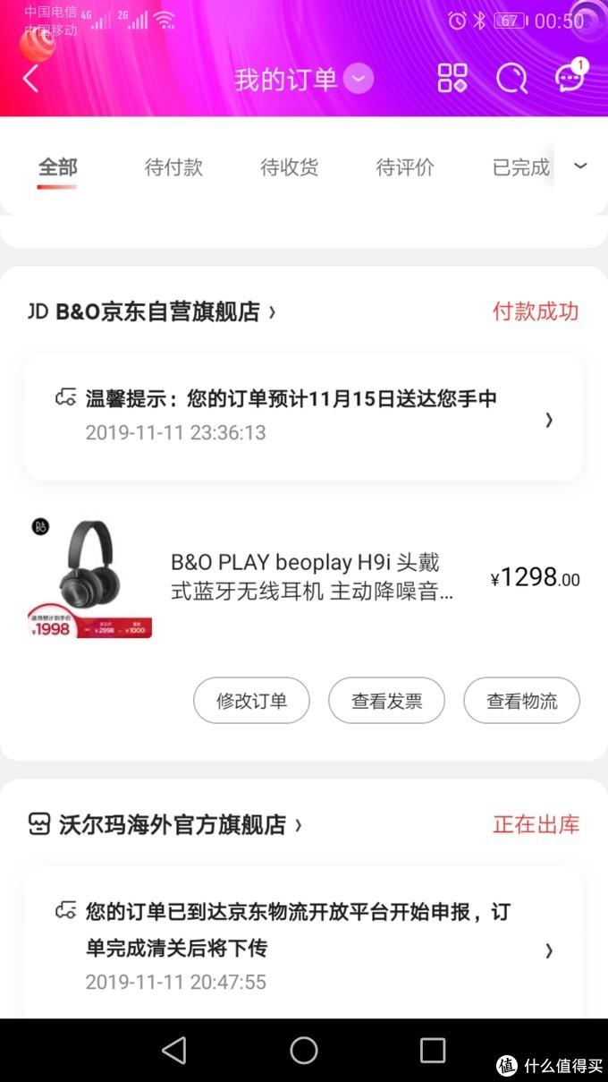 B&O H9I耳机开箱