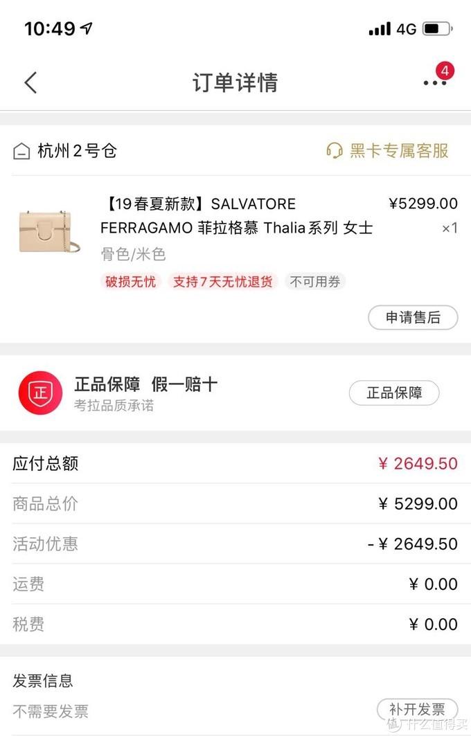 这才是双十一该有操作,送给老婆的FERRAGAMO菲拉格慕包包,只用了官网1/4的价格