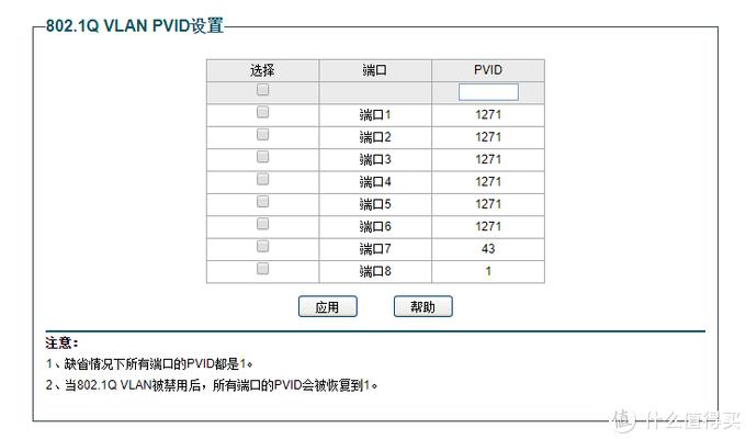 PVID设置