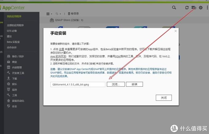 威联通下载神器——不用docker也能装的qBittorrent套件版安装教程