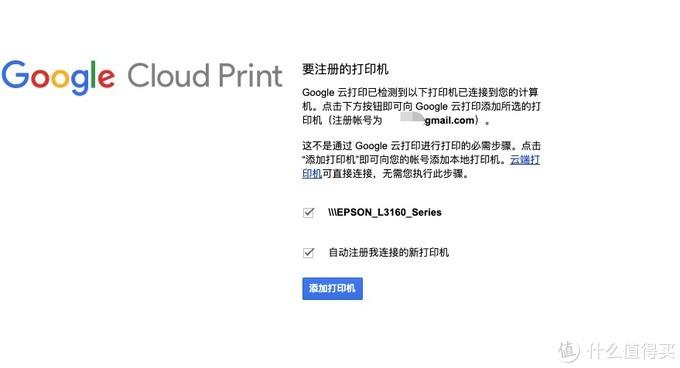 Google云打印