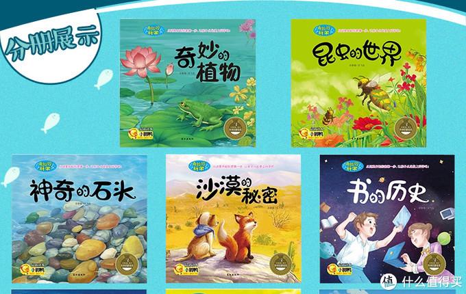 浇灌祖国未来的花朵——双十一童书剁手记