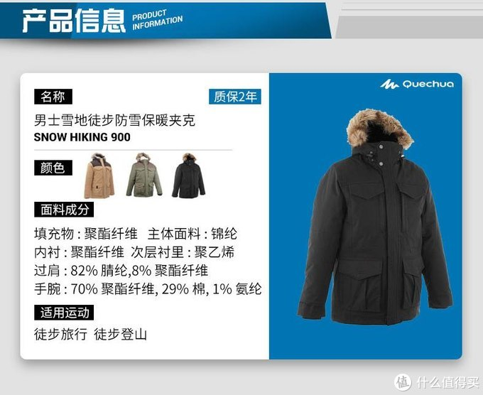 图书馆猿の迪卡侬 Decathlon 男士徒步防雪保暖夹克 SNOW HIKING 900 简单晒