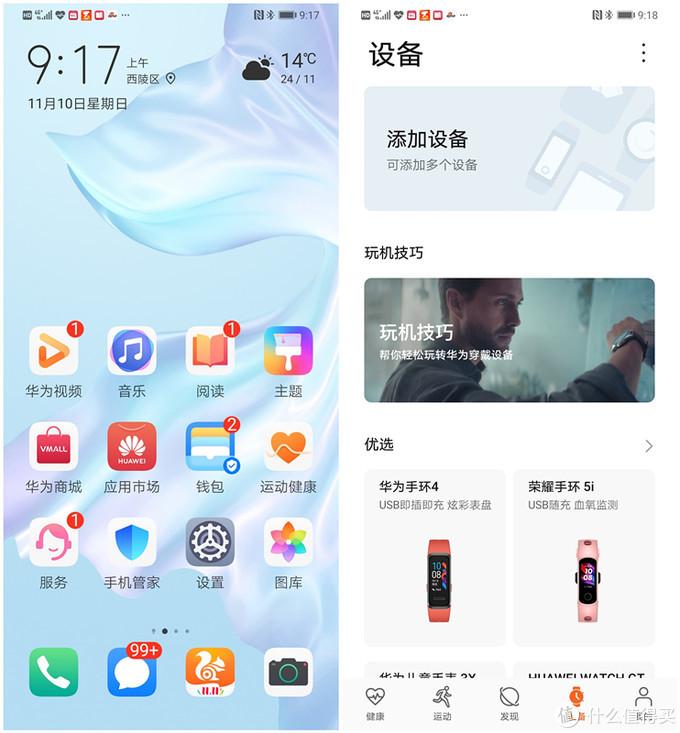在app里点击添加设备