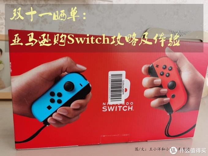 入坑游戏圈   亚马逊购Switch攻略及体验