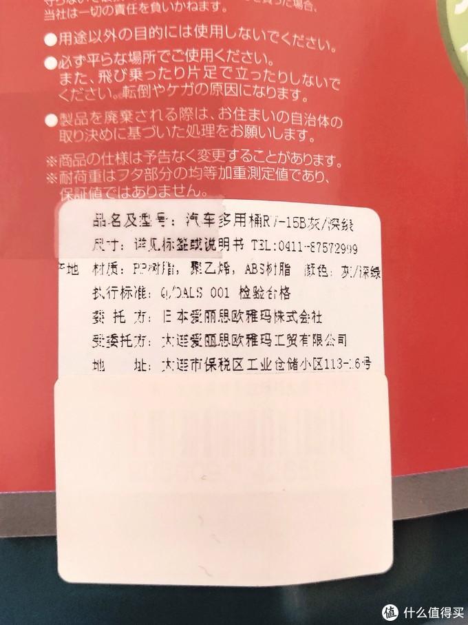 2019双11晒单之爱丽丝车载收纳桶晒单