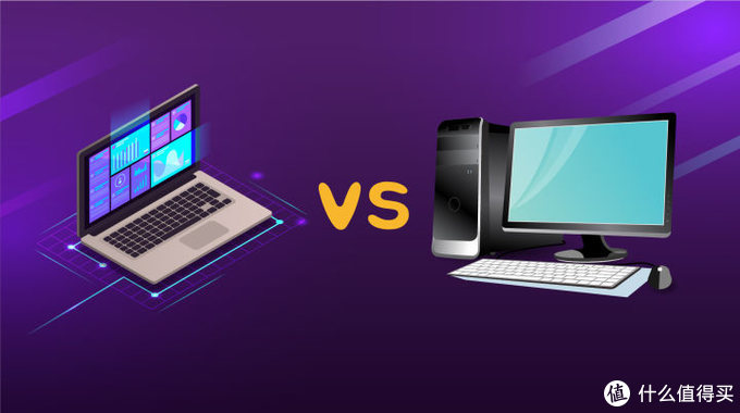 笔记本 or 台式机?给你选台式机的理由!