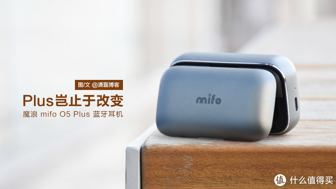 Plus岂止于改变 魔浪mifo O5 Plus蓝牙耳机