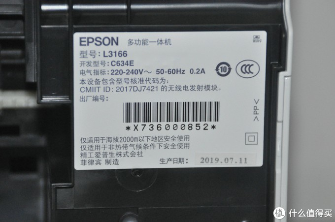 家有学生的好选择——EPSON L3166墨仓式彩色无线多功能一体机