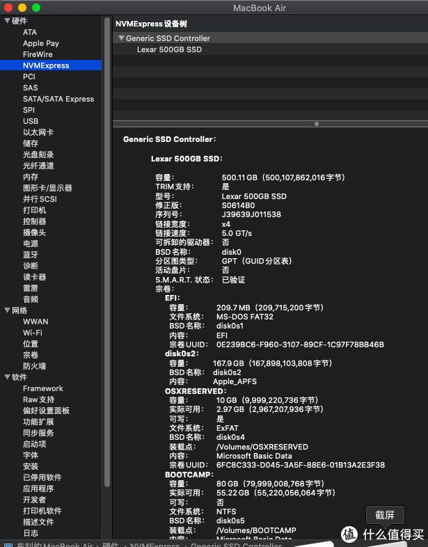这是我分的区,中间分了个exf的分区,供window Mac os公用