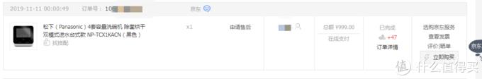 京东双11抢购949元松下NP-TCX1KACN 4套洗碗机,解决80+奶奶的洗碗难问题
