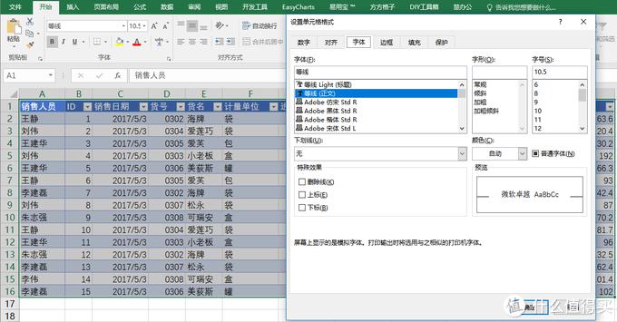 12个Excel表格美化技巧,每一个都非常接地气,3分钟就可以完成2小时工作!