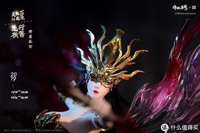 致爱二次元:《斗破苍穹》美杜莎女王雕像开订!