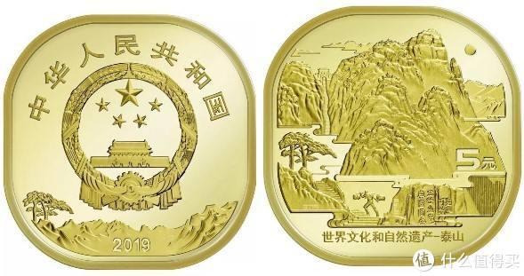 21日0点,泰山纪念币预约开启!