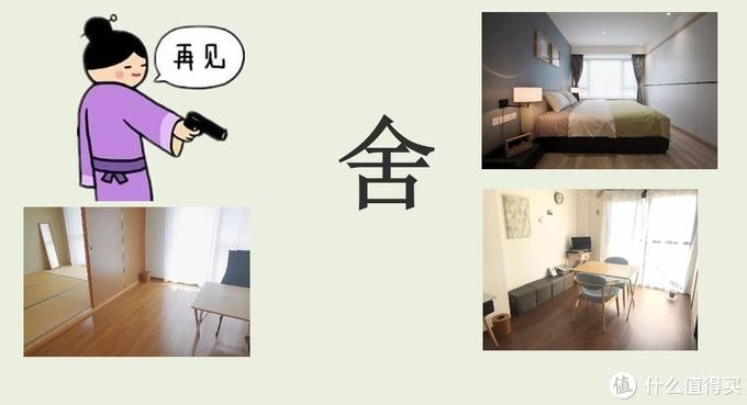 网上人家展示断舍离后家具整洁效果图