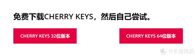 通吃所有键/鼠:Cherry 樱桃 发布 CHERRY KEYS 福利驱动