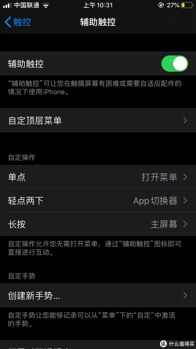 iPhone的虚拟悬浮按钮