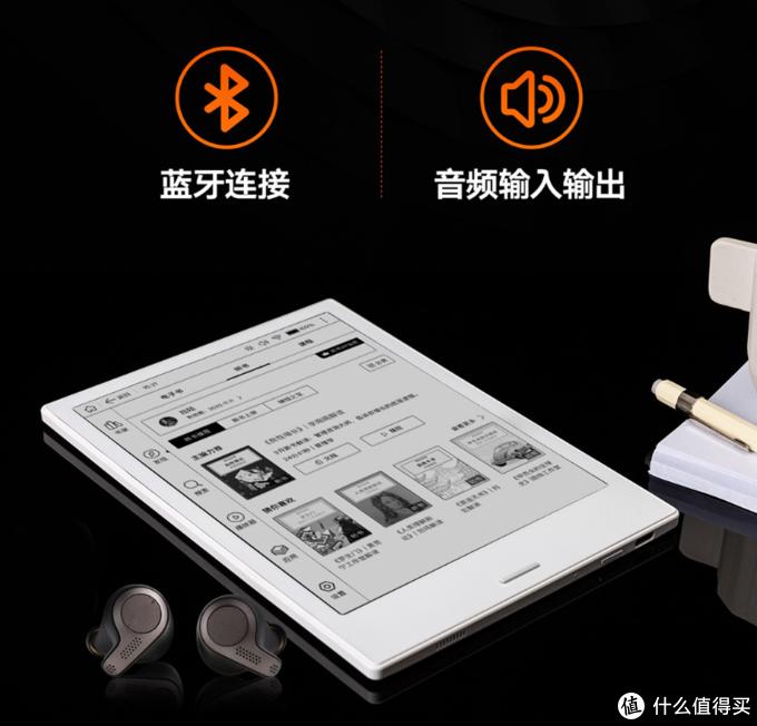 得到App推出 7.8英寸电子书阅读器,纯平设计Android系统