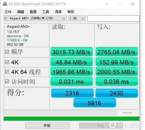 国产高端固态硬盘,阿斯加特AN3+ NVMe SSD 1TB开箱评测