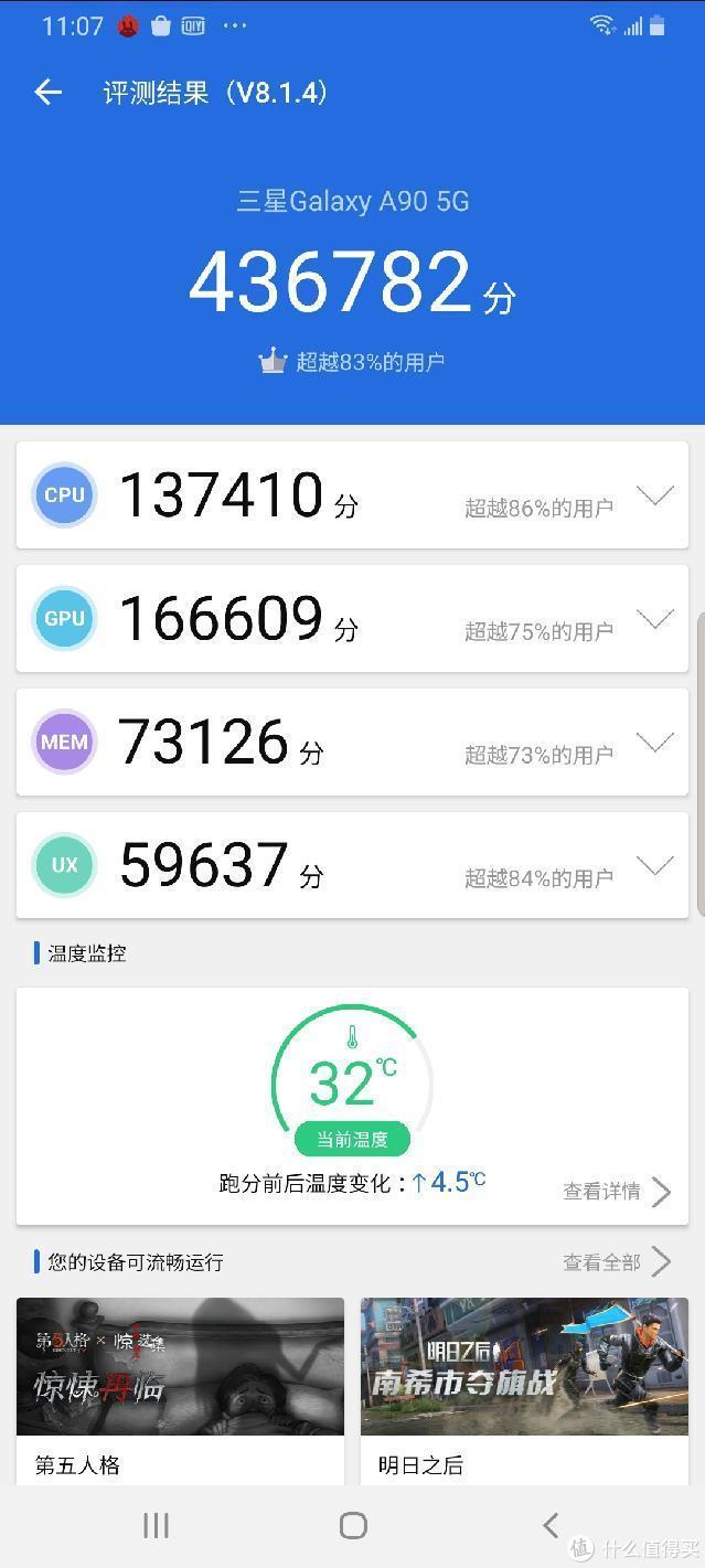 真香! Galaxy A90 5G 买得起的三星5G新机
