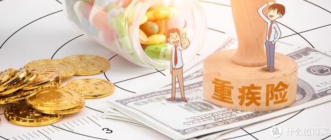 怎么买重疾险更合适?先知道这4点!