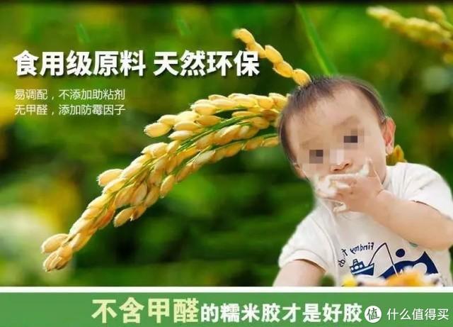 某宝糯米胶广告(赫然将儿童食用糯米胶的宣传图放在首页)