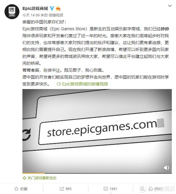 重返游戏:EPIC商城开通官方微博 中文运营接地气