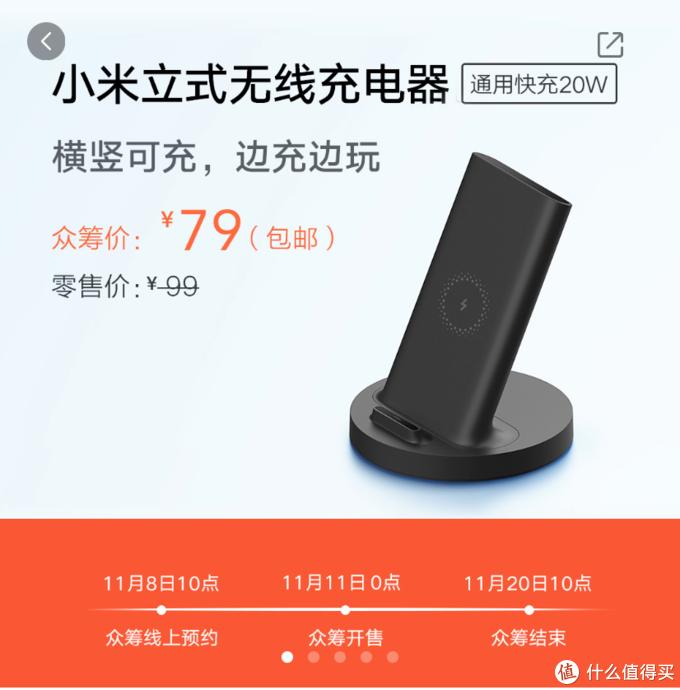 小米立式无线充电器(通用快充20W)开箱体验,iPhone 11也能用!