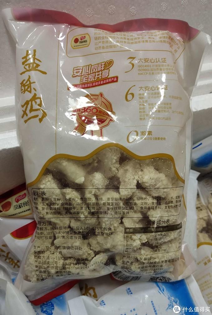 初次尝试--凤祥食品 炸鸡家庭桶半成菜品