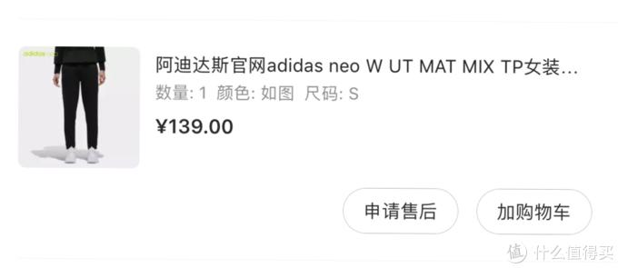 70元超值 Adidas neo 休闲裤DU2380晒单