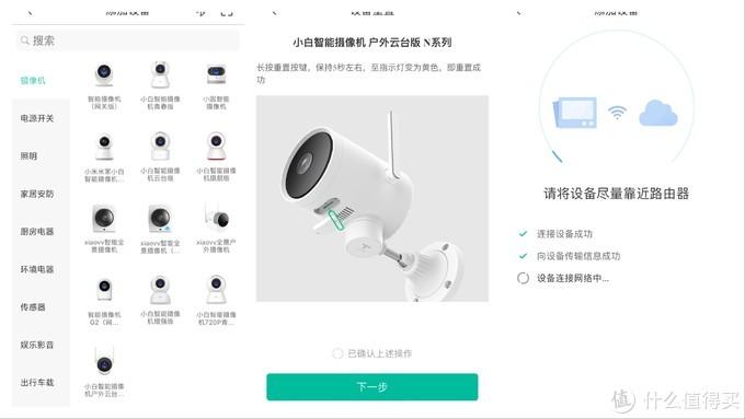 便宜量又足—小白智能摄像机户外云台版N1