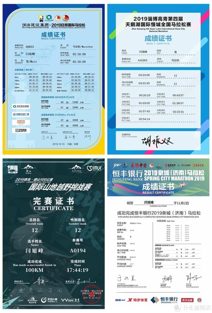 上马落水,人生如戏——2019年上海国际马拉松赛记