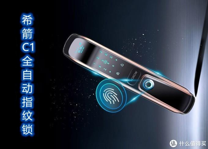 摆脱钥匙的束缚,希箭C1全自动指纹锁体验