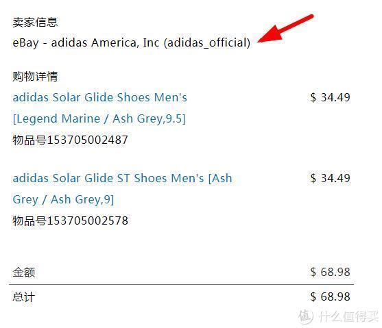 1599元的鞋子到手只要320?手把手教你EBAY Adidas官方店白菜价购买阿迪 2019版